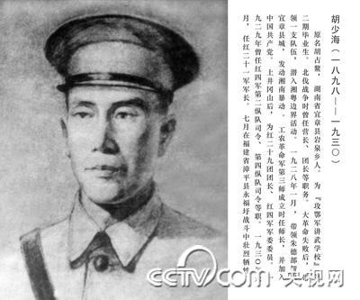 井冈英烈:胡少海_cctv.com提供