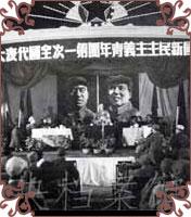 十五:中国新民主主义青年团一大召开