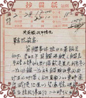 十七: 南京解放