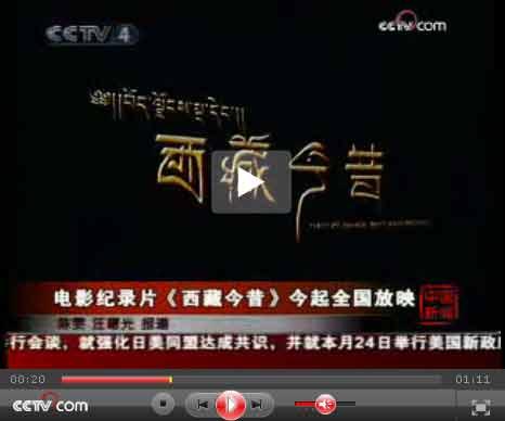 电影纪录片《西藏今昔》