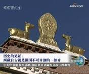 历史的见证:西藏自古就是祖国不可分割一部分