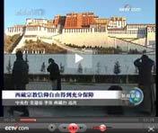 西藏宗教信仰自由得到充分保障