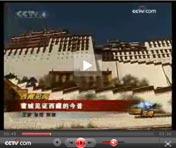 雪城见证西藏的今昔